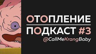 Отопление – Подкаст #3: Разговор с организатором баттла / в гостях @CallMeKrangBaby / УХХБ 5