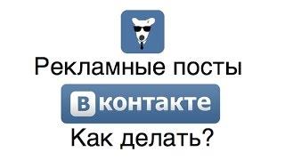 видео Как сделать и разместить баннер ВКонтакте?