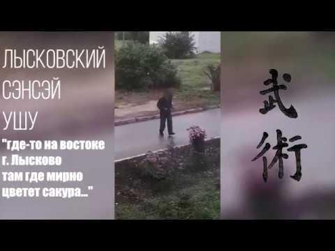 """Лысковский сэнсэй"" - г. Лысково (24.09.18)"