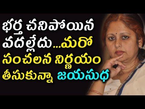 భర్త చనిపోయిన వదల్లేదు…మరో సంచలన నిర్ణయం తీసుకున్నా జయసుధ | Jayasudha fighting for Property