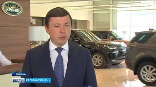 Тюменский дилерский центр Jaguar – Land Rover стал лучшим в России