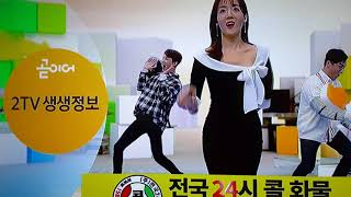 KBS2 NEXT - 2TV 생생정보 (2020.12.17)