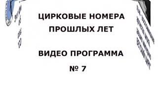 История отечественного цирка. Фильмы 7, 8, 9