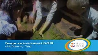 Интерактивная песочница iSandBOX (дети в развлекательном центре