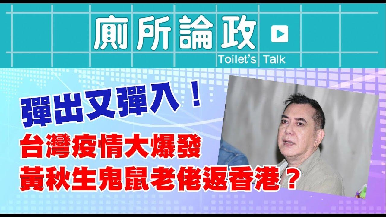 彈出又彈入!台灣疫情大爆發,黃秋生鬼鼠老佬返香港?
