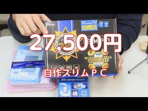 【自作PC】27,500円のスリムPC,G3220,H81【格安】