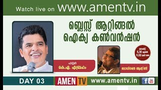 Pr K A ABRAHAM | Br LORDSON ANTONY | BLESS ATTINGAL CONVENTION 2018 | DAY 3