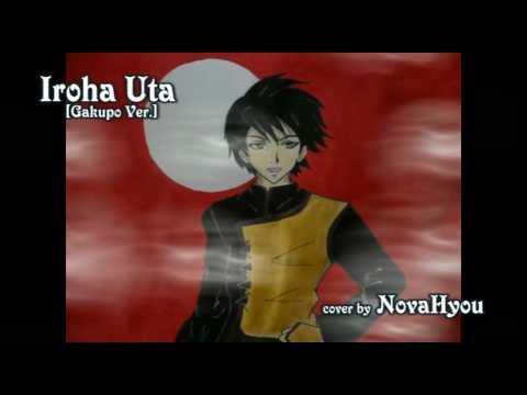 いろは唄 (Iroha Uta)[Gakupo ver.]【NovaHyou】