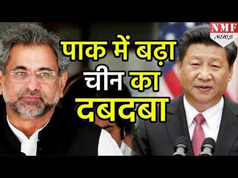 Pak में बढ़ाने लगा China का दबदबा, Yuan को मिलेगा Dollar का दर्जा