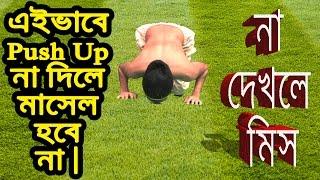 Push up like a Boss . বুক ডাউন । Bangla funny video by Dr.Lony . বাংলা ফানি ভিডিও ।