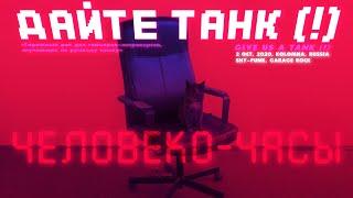Дайте танк (!) - Человеко-часы (2020, Russia) {Rus Shy-Punk Garage Rock} [полный альбом|full album]