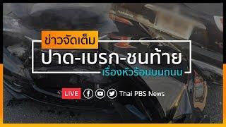 [Live] ทำอย่างไร? เจอรถปาดหน้าให้ชนท้าย l ข่าวจัดเต็ม 10 ก.ย. 62 เวลา11.00 น. #ThaiPBSnews