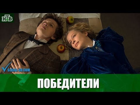 Сериал Победители (2018) все серии фильм детектив на канале НТВ - анонс