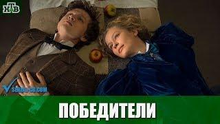 Сериал Победители (2019) все серии фильм детектив на канале НТВ - анонс