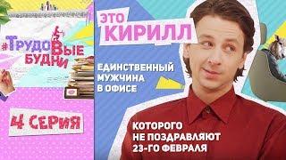 #ТрудоВыебудни - Серия 4 - комедия (2019)
