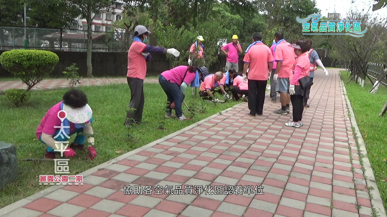 108年臺中市空品淨化區綠化宣導-麗園公園 - YouTube