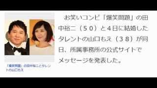 山口もえ「爆笑のたえない家庭を」田中との結婚を公式サイトで報告 スポ...