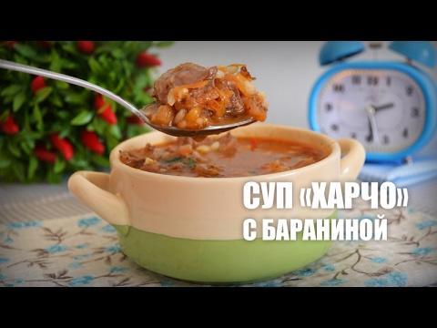 Суп «Харчо» из баранины — видео рецепт