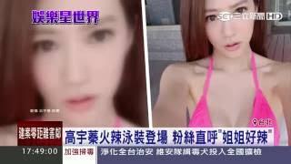 高宇蓁火辣泳裝登場 粉絲直呼「姐姐好辣」 