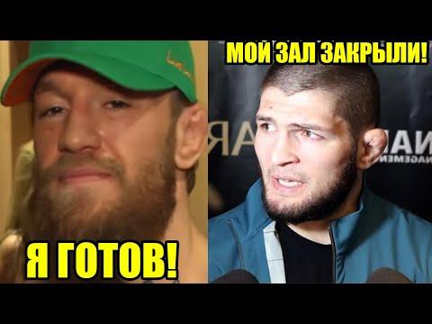 Реакция Конора на перенос UFC 249/Нурмагомедов обратился к Дане Уайту/Емельяненко-Исмаилов