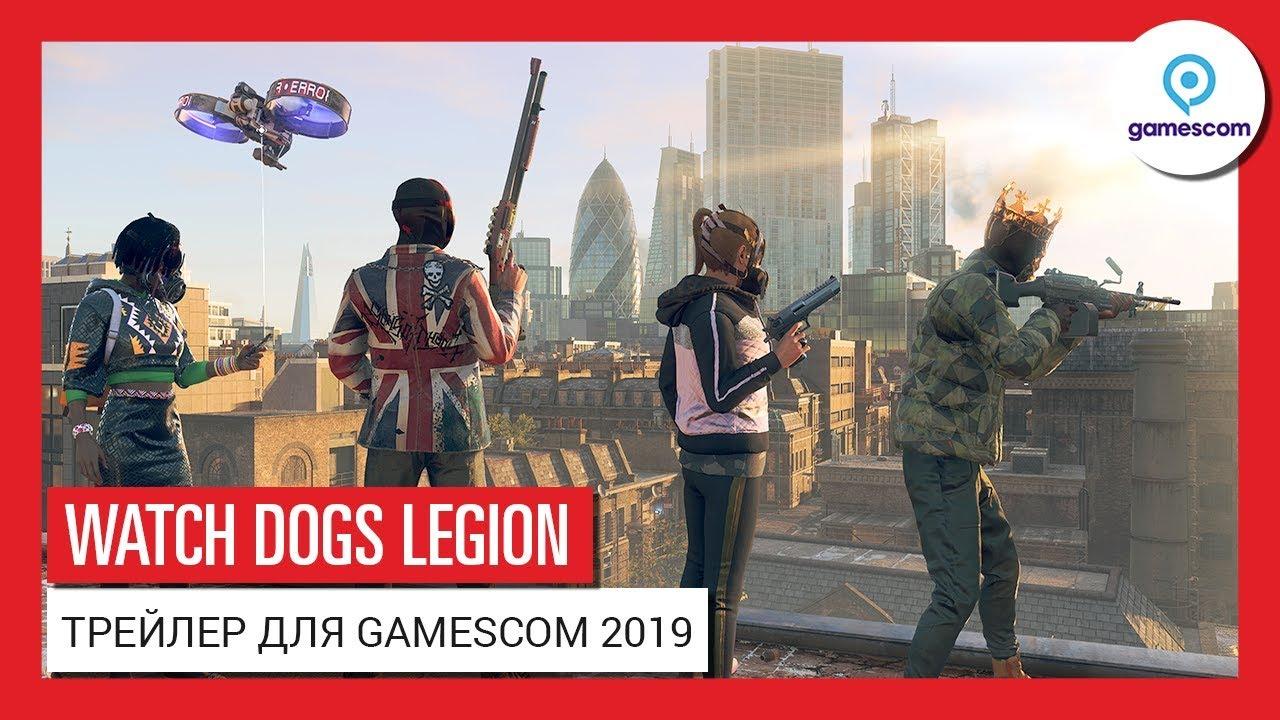 WATCH DOGS: LEGION – GAMESCOM 2019 – ИГРАЙТЕ ЗА ЛЮБОГО ...