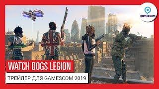 WATCH DOGS: LEGION – GAMESCOM 2019 – ИГРАЙТЕ ЗА ЛЮБОГО ЖИТЕЛЯ ГОРОДА: РАСКРЫВАЕМ ПОДРОБНОСТИ