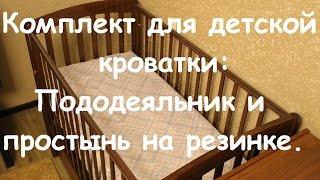 Белье для детской кроватки