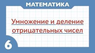 Как умножать и делить отрицательные чисел (Математика 6 класс)