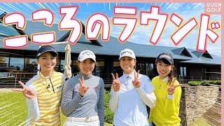 TOP CONNECT Presents UUUM GOLF ディース こころ編!!
