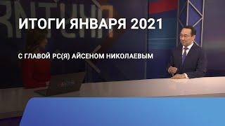 Итоги января 2021 года с Айсеном Николаевым