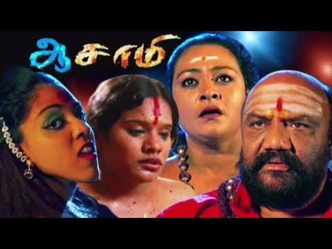 New Tamil Movie | Aasami | Shakeela | Tamil Full Movies 2018