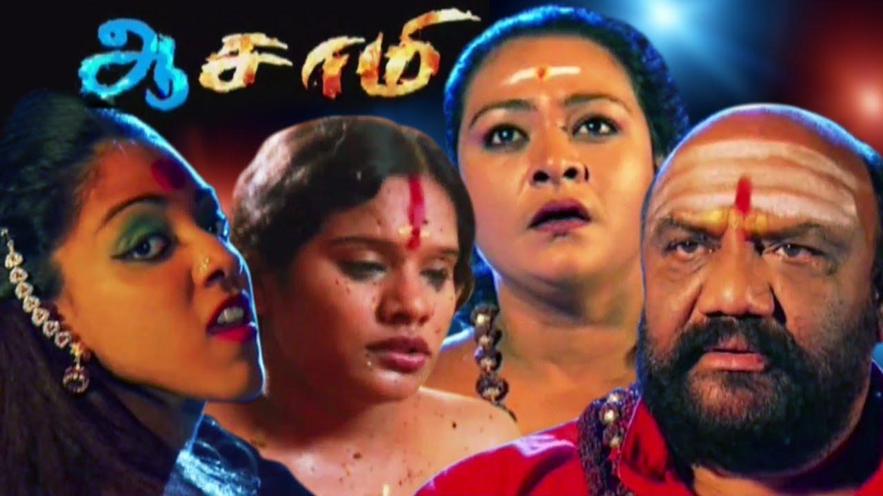 new tamil movie aasami shakeela tamil full movies 2018 youtube. Black Bedroom Furniture Sets. Home Design Ideas
