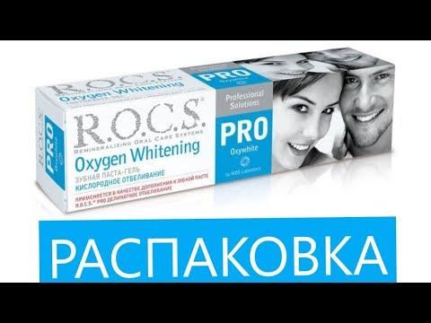 ЗУБНАЯ ПАСТА - R.O.C.S. Кислородное отбеливание