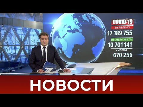 Выпуск новостей в 09:00 от 30.07.2020
