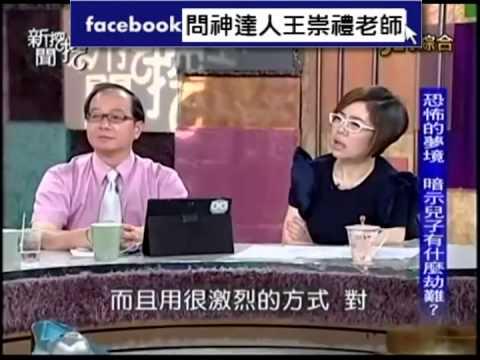 140909新聞挖挖哇:劫難怎麼躲--王崇禮老師談避免劫難的徵兆案例