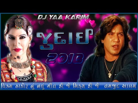 Vikram Thakor  Judai Judai Sad Song 2018 Remix By DJ Tamjid Alam || Dj Yaa Karim ||