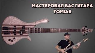 Обзор бас гитары Tomias работы российского мастера