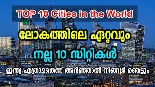 Top Ten Best Cities in the World | ലോകത്തെ ഏറ്റവും നല്ല 10 സിറ്റികള്