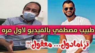 طبيب مصطفي حفناوي يكشف بالفيديو سبب وفاته الحقيقي لاول مره