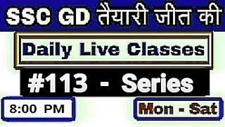 8:00PM - Class 113/ लाइव क्लास ssc gd live classes - Reasoning Series