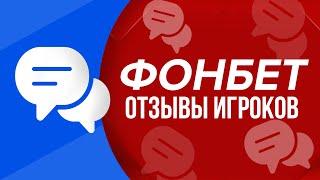 фонбет  отзывы игроков о букмекерской конторе Fonbet