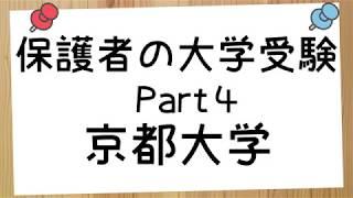 【保護者の大学受験Part4】京都大学について