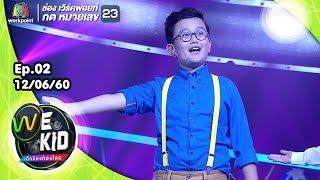 เพลง รักหนักแน่น | น้องพ้อย | We Kid Thailand เด็กร้องก้องโลก