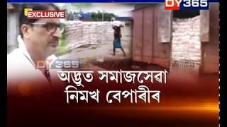 কয়লা, মাছৰ পিছত এইবাৰ নিমখ কেলেংকাৰি    This time Salt Scam    Exclusive Report