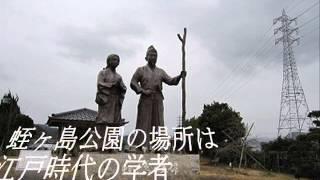 蛭ヶ島 伊豆の国市 韮山 義朝の三男・頼朝は平清盛によっての処刑された...