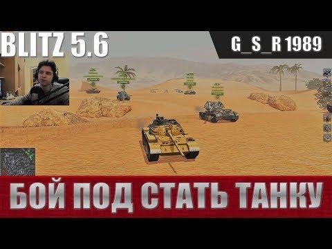 WoT Blitz - Самый красивый танк в игре - World of Tanks Blitz (WoTB)