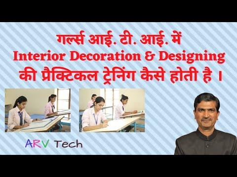 8 Interior Decoration Designing Lab Of Mahila Iti Jodhpur Mpg Youtube