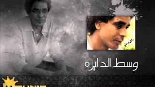8 -  وسط الدايره -  وسط الدايره  - محمد منير