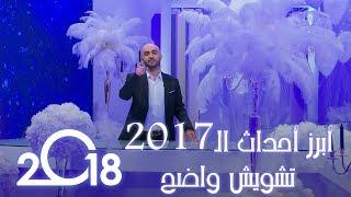 أبرز أحداث الـ 2017 - تشويش واضح