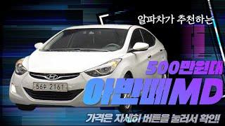 500만원대 아반떼MD중고차 할부전문업체 알파차 :)
